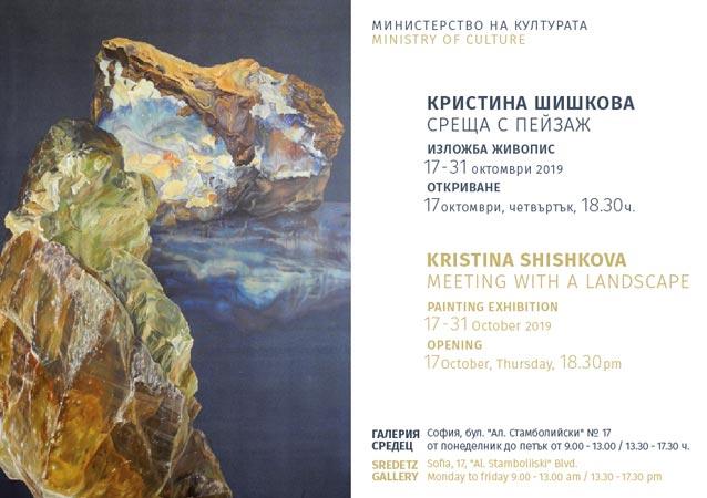 invitation_exposition_kristina_shishkova_sofia_2019_web